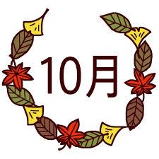 10月の定休日!    | さがみ野 ヘアサロン  キートス(KiitoS)